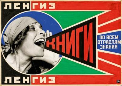 Rodchenko, Alexander. cartaz, 1924.